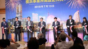 FPTジャパン 日本国内7拠点目の事業所を横浜に新設