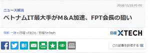 【メディア】日経 xTECHにおいて当社のM&A加速の取り組みが紹介(2018年11月15日掲載)