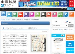 【メディア】中國新聞 FPTの中四国地方における事業展望を紹介(2019年3月15日掲載)