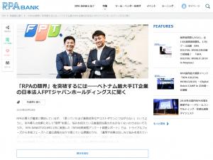 【メディア】RPA BANK、FPTのRPA事業に関する将来の展望などについて紹介(2019年5月28日掲載)