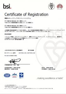 FPT沖縄R&D 情報セキュリティマネジメントシステム「ISO 27001:2013」の認証を取得