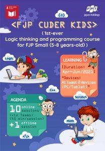 FPTジャパンホールディングス 子ども向けオンラインプログラミングコース開催