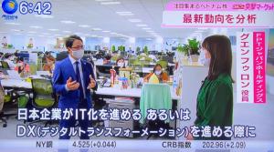 テレビ東京「モーニングサテライト」でFPTジャパンホールディングスが紹介されました