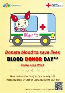 FPTジャパンホールディングス 献血活動実施のお知らせとご協力のお願い